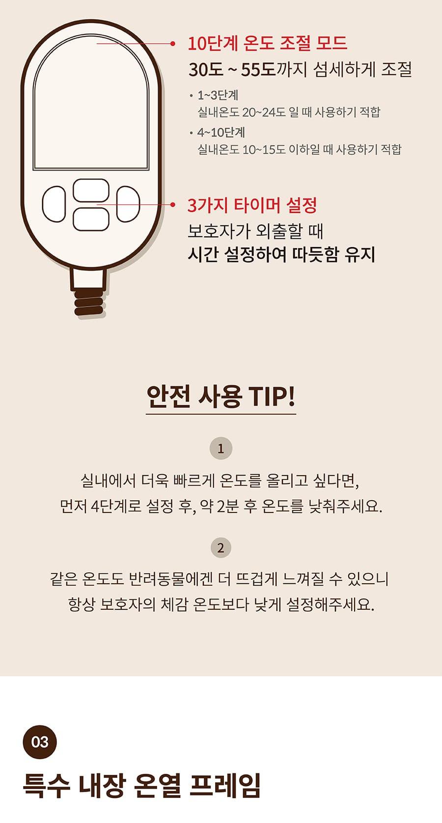 스토브 따닷 히팅매트 (웜베이지/쿨그레이)-상품이미지-13