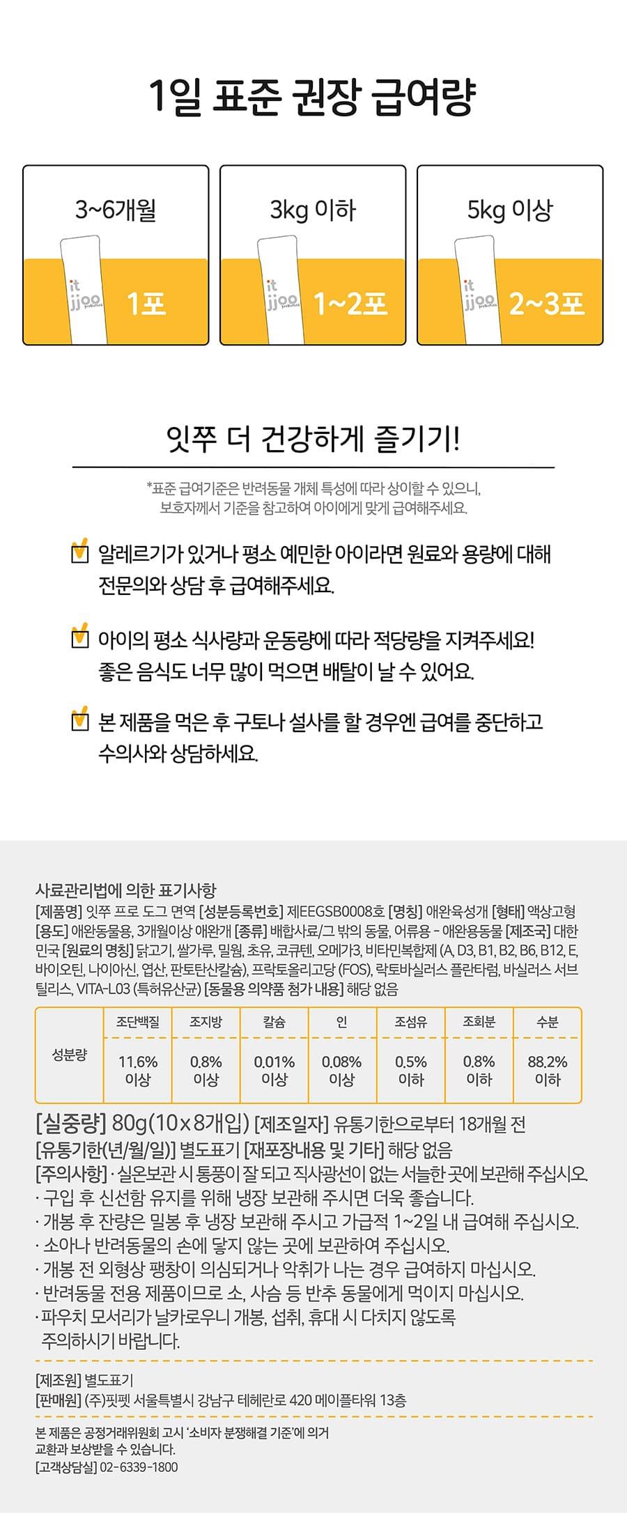 It 잇쭈 프로 도그 3종 (구강/비만/면역)-상품이미지-32