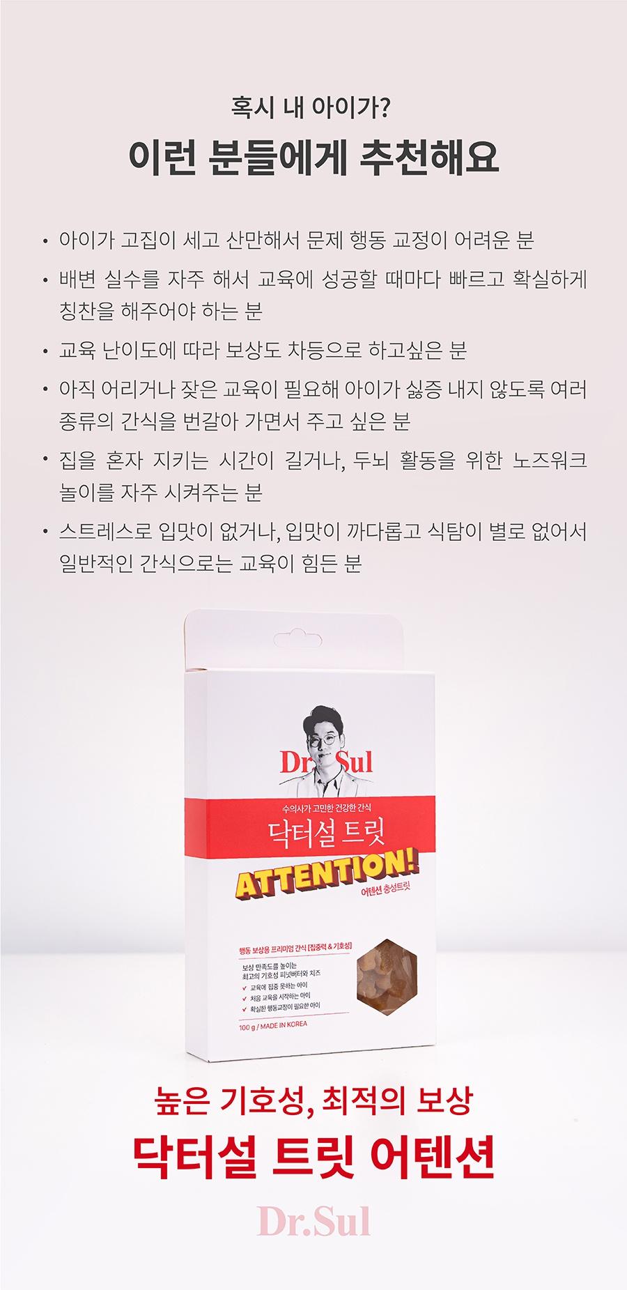 닥터설 트릿 어텐션 (100g)-상품이미지-5