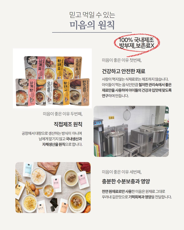 [오구오구특가]미음펫 한우곰탕 (2개세트)-상품이미지-3