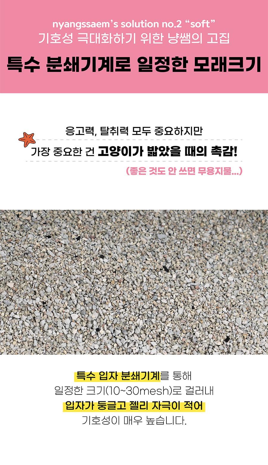 냥쌤 더스트제로 벤토나이트 모래 6kg (무향/피톤치드향)-상품이미지-13