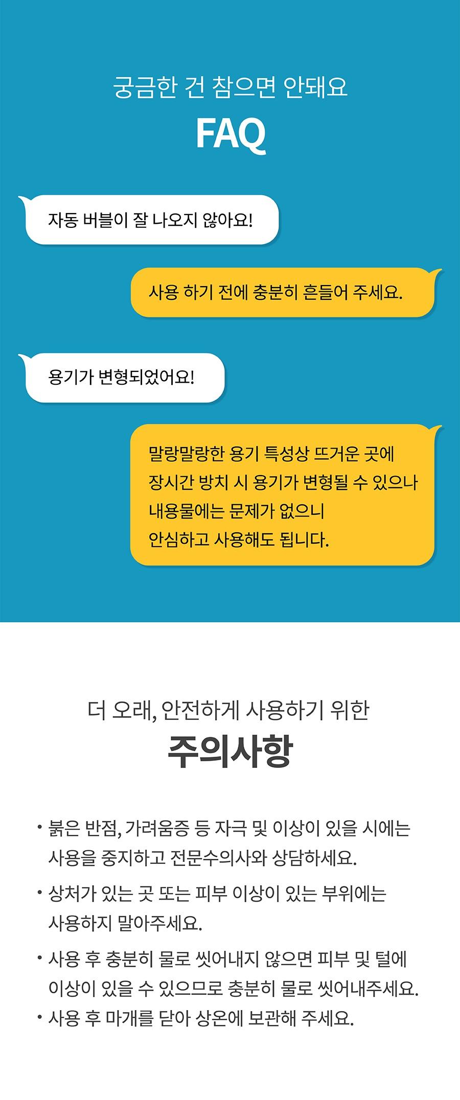 [EVENT] 포우장 보글보글 탄산샴푸-상품이미지-20