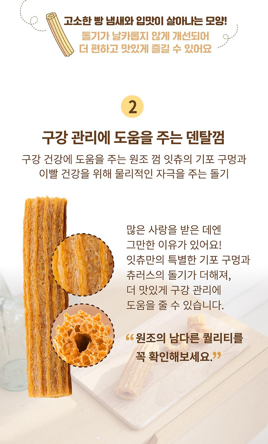 it 더잇츄러스 (5개입)-상품이미지-4