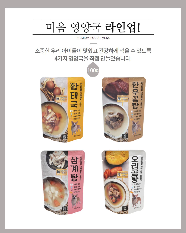 [오구오구특가]미음펫 한우곰탕 (2개세트)-상품이미지-2