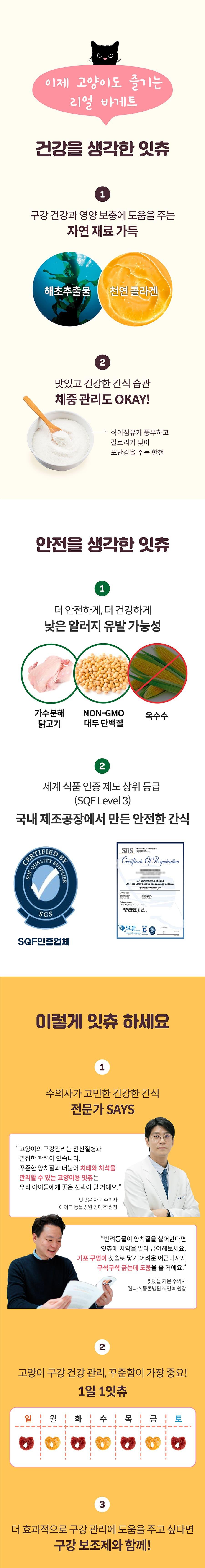 it 더 잇츄 캣 미니 (흰살생선&크랜베리/참치&파인애플)-상품이미지-17