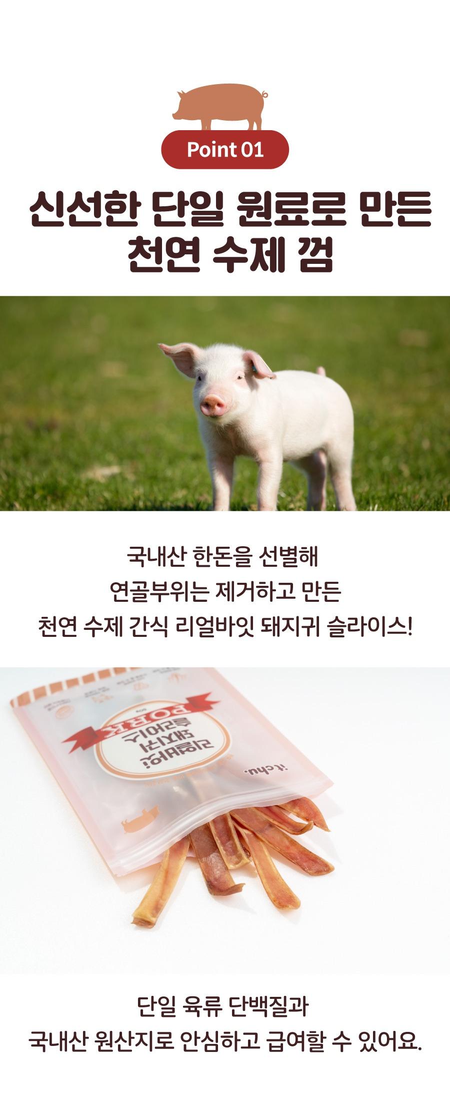 리얼바잇 돼지귀슬라이스&한우스틱&한우링-상품이미지-5