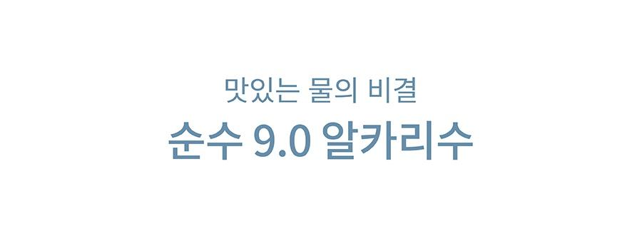 스토브 순수 알카리 9.0 정수기-상품이미지-13