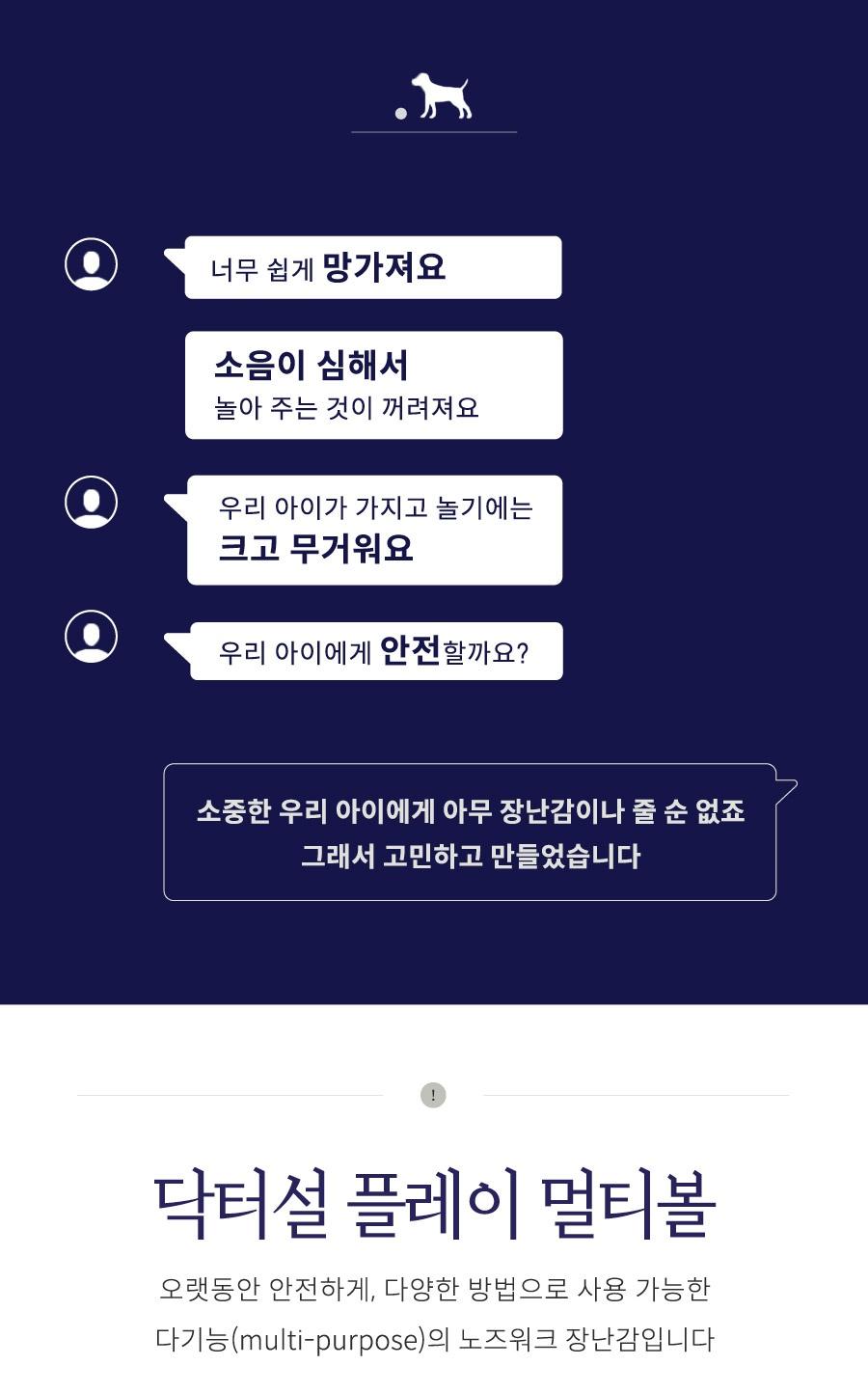 닥터설 플레이 멀티볼 (블루,옐로우,레드)-상품이미지-0