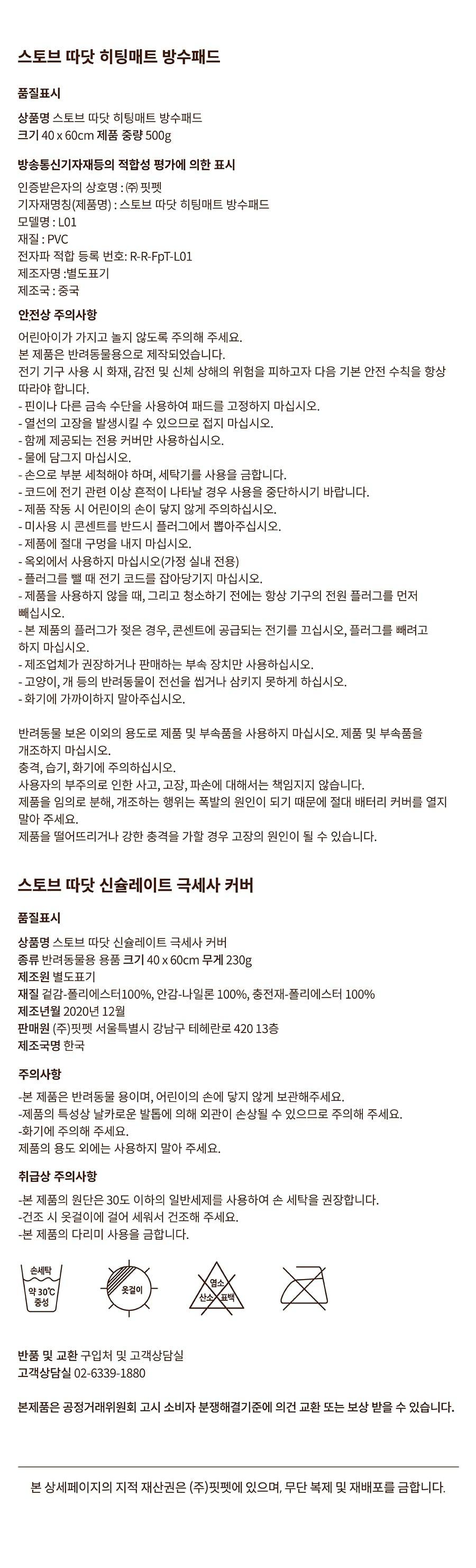 스토브 따닷 히팅매트 (웜베이지/쿨그레이)-상품이미지-24