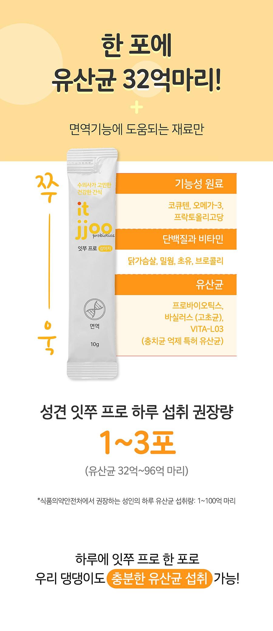 it 잇쭈 프로 도그 면역 (8개입)-상품이미지-3