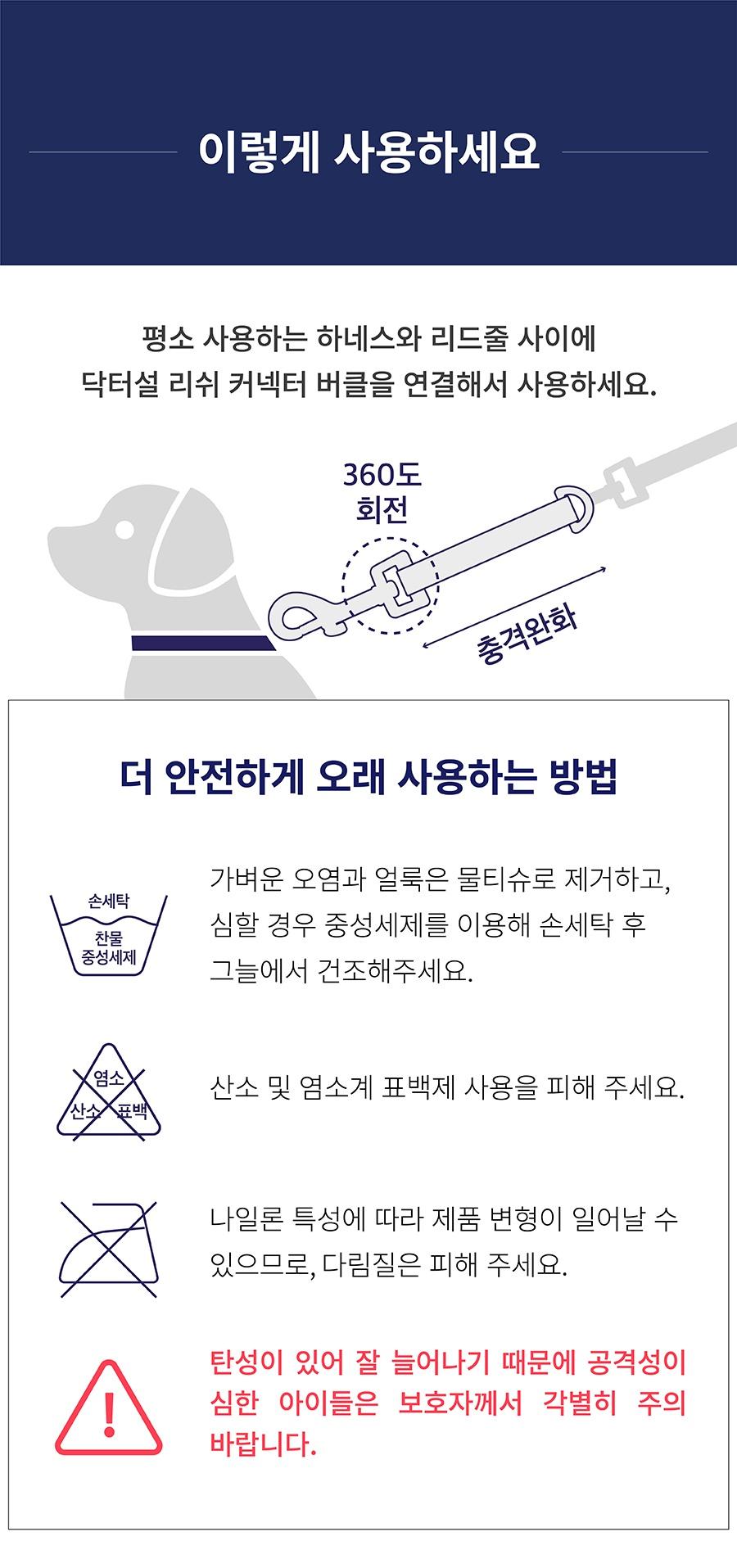 닥터설 충격완화 리쉬 커넥터 (일반/미니)-상품이미지-11