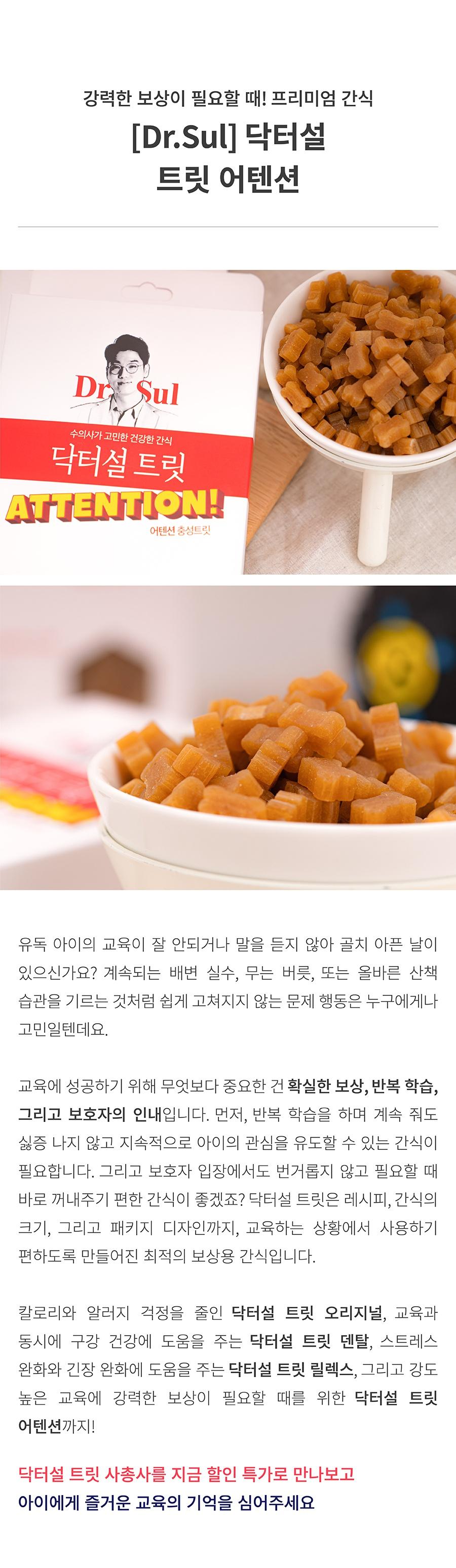 닥터설 트릿 어텐션 (100g)-상품이미지-4