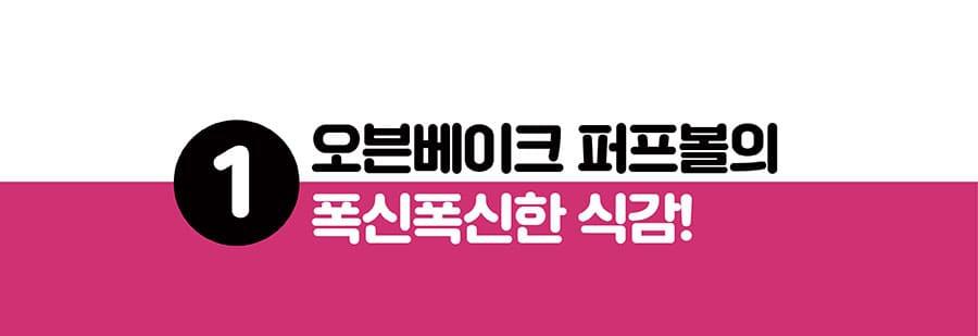 it 잇츄 프로틴 퍼피 (피모/구강/면역)-상품이미지-10