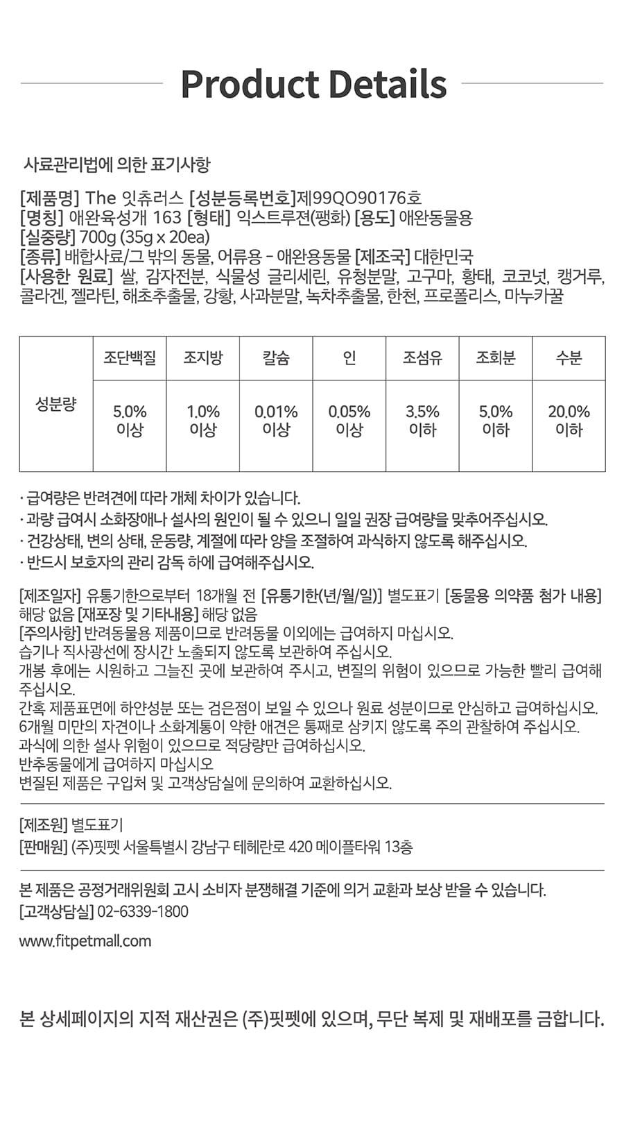 it 더잇츄러스 대용량 (20개입)-상품이미지-13