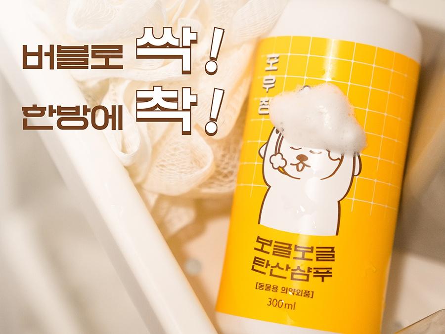 [EVENT] 포우장 보글보글 탄산샴푸-상품이미지-5