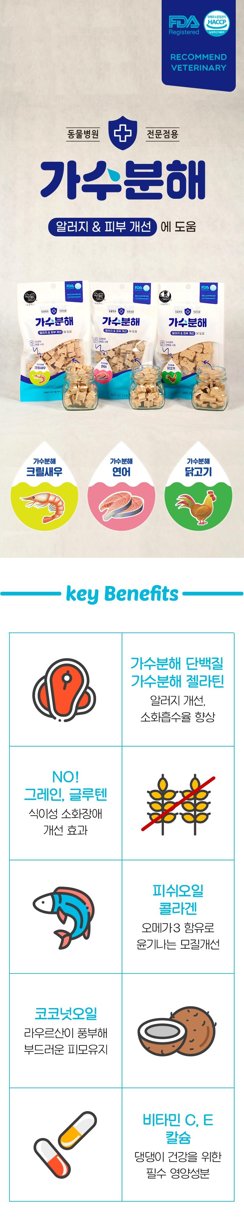 뉴알엑스 가수분해 닭고기 알러지&피부개선 (100g)-상품이미지-0
