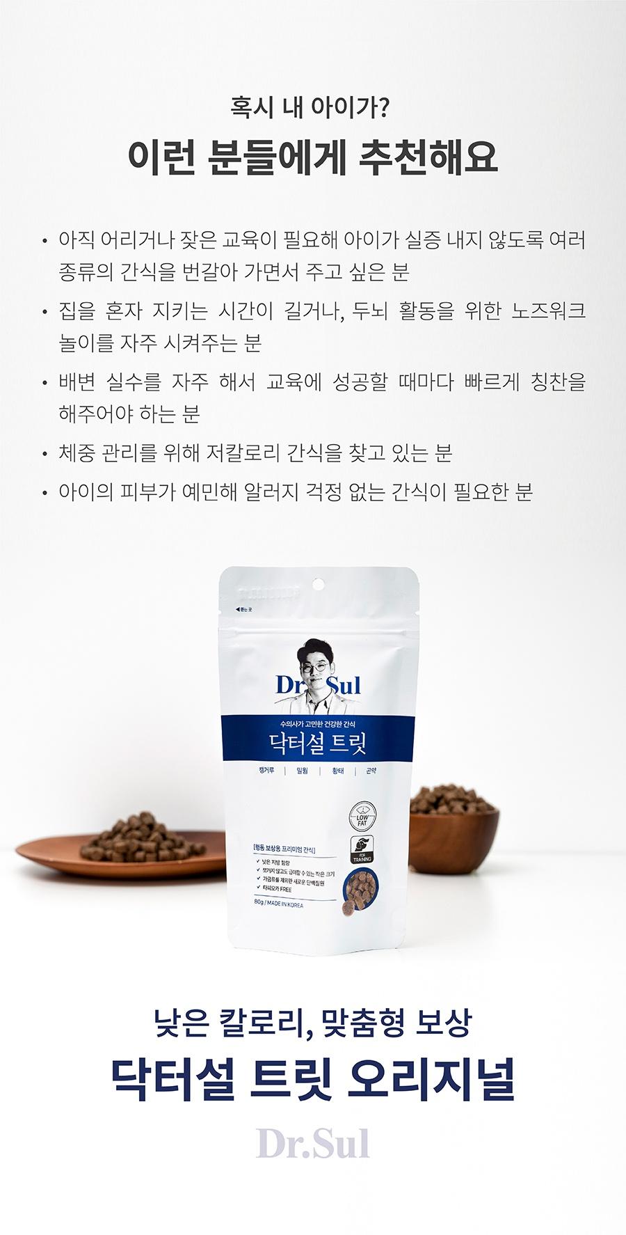 [EVENT] 닥터설 트릿-상품이미지-2