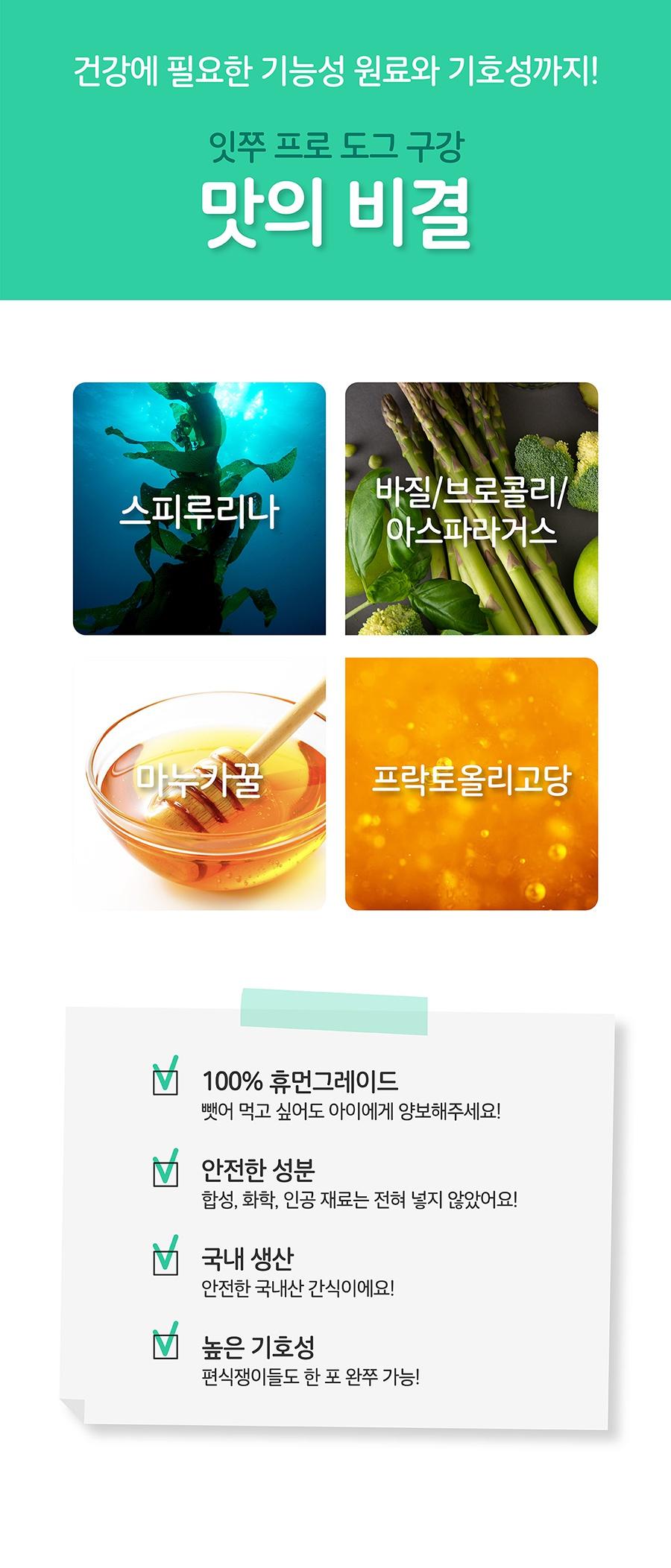it 잇쭈 프로 도그 구강 (8개입)-상품이미지-4