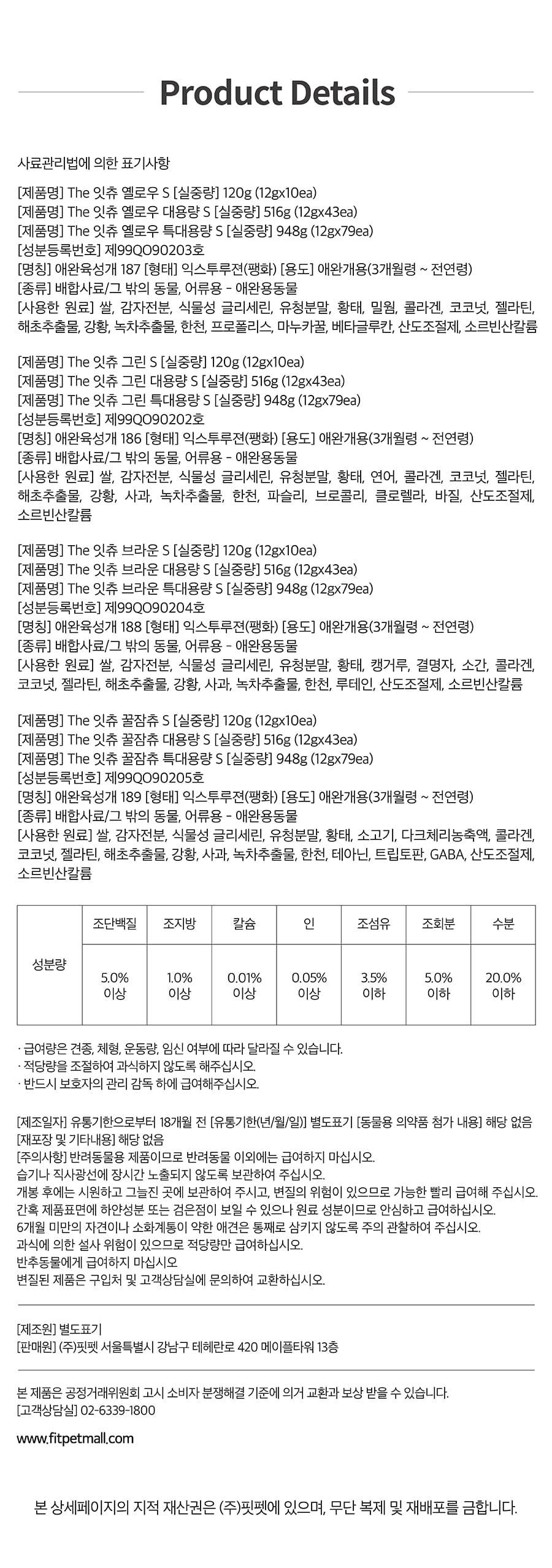 it 더 잇츄 s (일반10개입/대용량43개입/특대용량79개입)-상품이미지-24