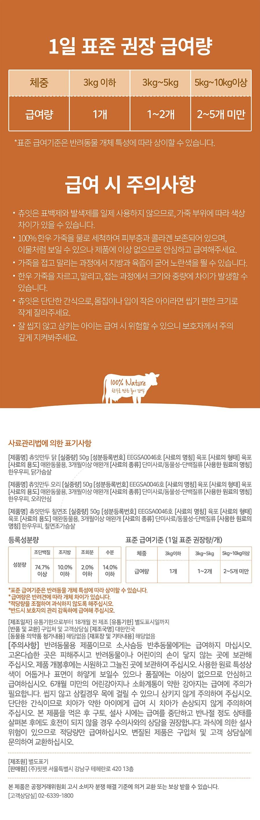 [EVENT] it 츄잇 만두 (닭/오리/칠면조)-상품이미지-33