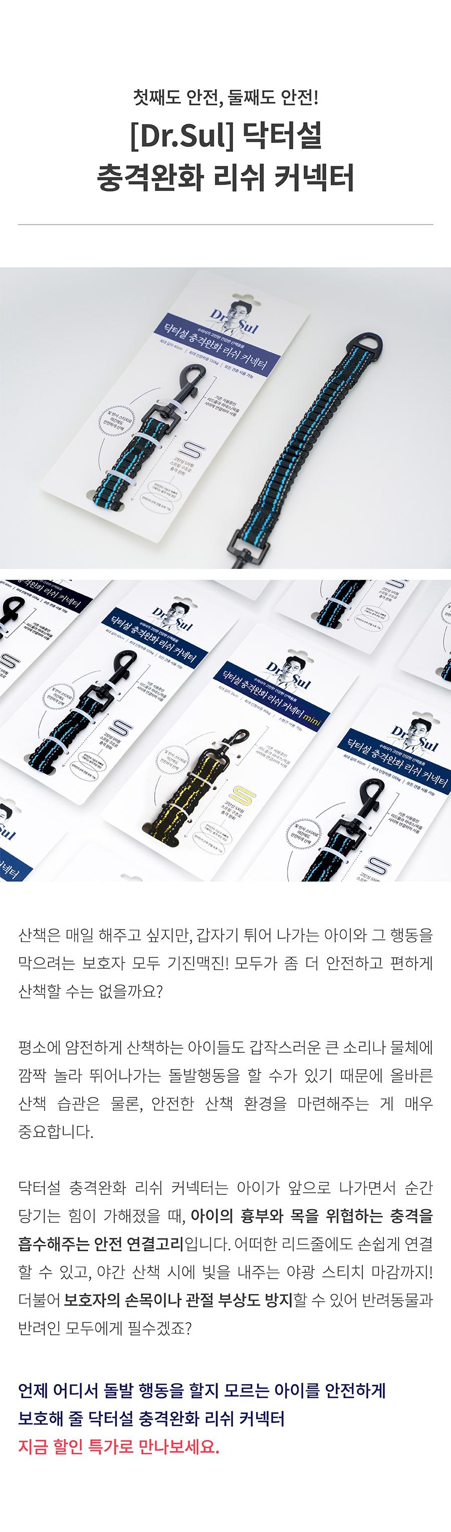 닥터설 충격완화 리쉬 커넥터 (일반/미니)-상품이미지-2