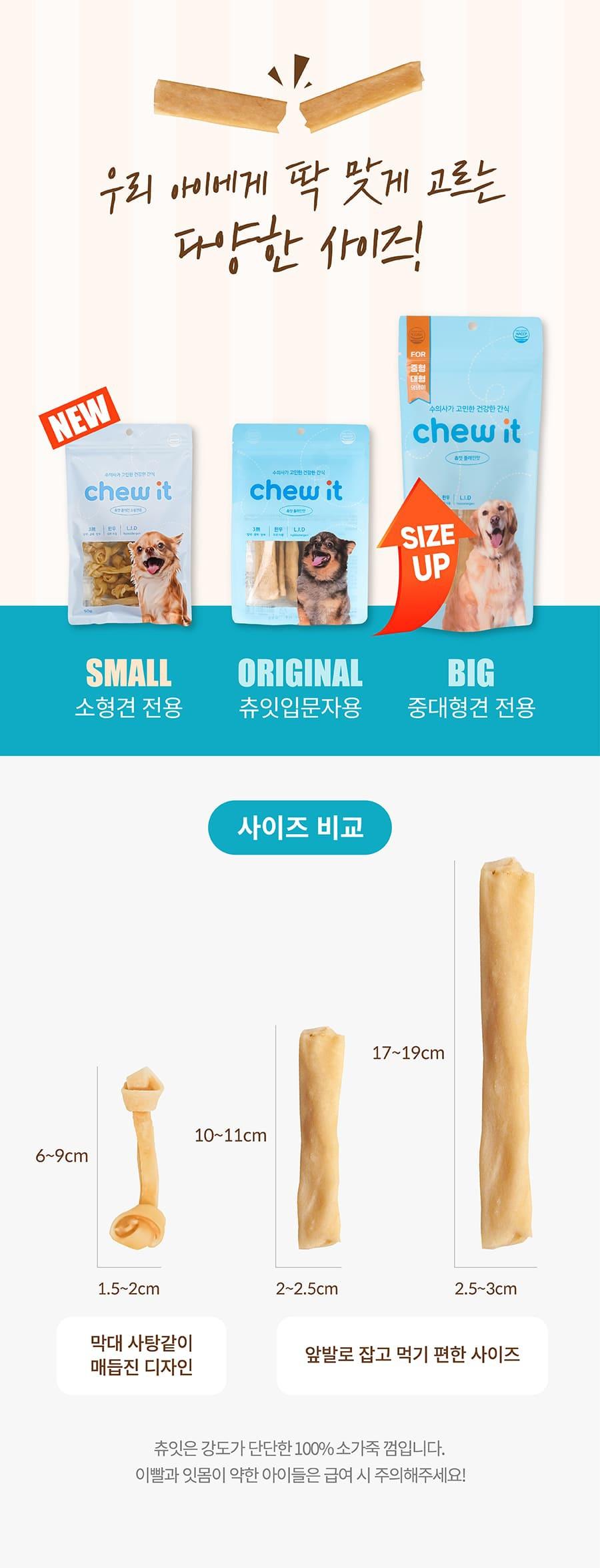 [오구오구특가]it 츄잇 산양유 (3개세트)-상품이미지-0